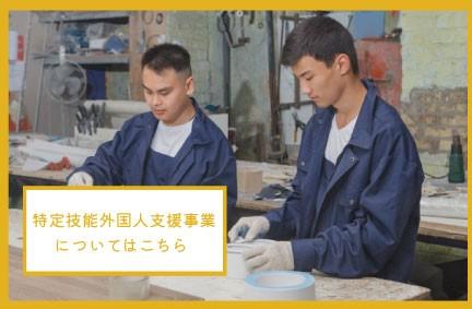 特定技能外国人支援事業